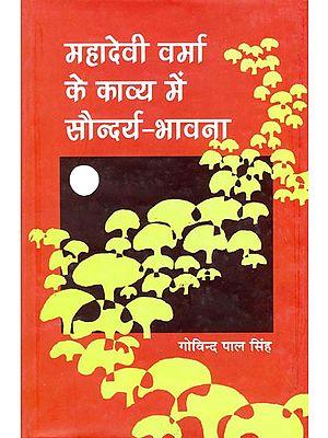 महादेवी वर्मा के काव्य में सौंदर्य - भावना: Concept of Beauty in The Poetry of Mahadevi Verma