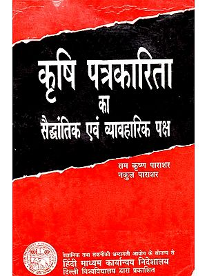 कृषि पत्रकारिता का सैद्वांतिक एवं व्यवहारिक पक्ष:  Agriculture Journalism (An Old and Rare Book)