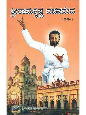 ಶ್ರೀ ರಾಮಕೃಷ್ಣ ವಚನವೇದ್: Sri Ramakrishna Vachanaveda (Kannada)