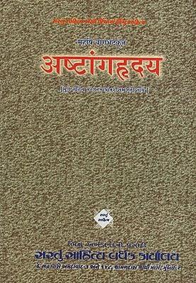 अष्टांगहृदय - Ashtanga Hridaya (Gujarati)