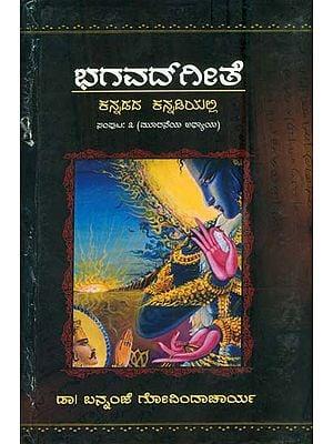 ಭಾಗವಡಗೇತ: Bhagavat Gita in Kannada (Part-3)