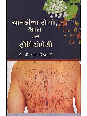 ચામડીના  રોગો, શ્વાસ  અને  હોમીયોપેથી - Chamadina Rogo, Shvas Ane Homeopathy (Gujarati)