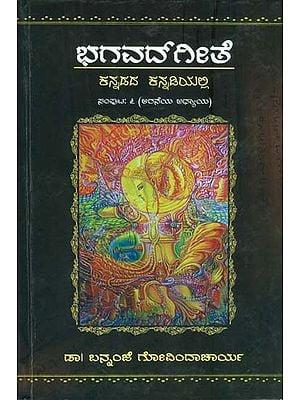 ಭಾಗವಡಗೇತ: Bhagavat Gita in Kannada (Part-6)