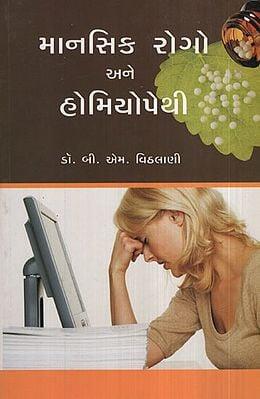 માનસિક રોગો અને હોમીયોપેથી - Manasik Rogo Ane Homeopathy(Gujarati)