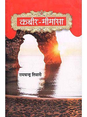 कबीर-मीमांसा: Kabir Mimansa