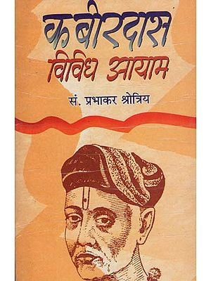 कबीरदास विविध आयाम: Diverse Dimensions of Kabir Das