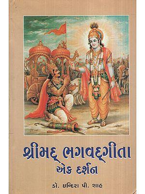 શ્રીમદ ભગવદગીતા એક દર્શન - Shreemad Bhagavadgita Ek Darshan (Gujarati)