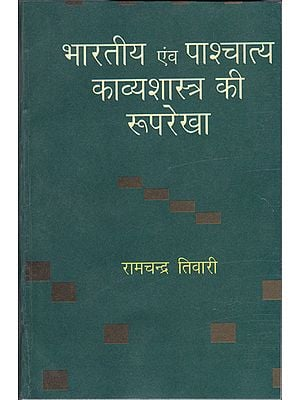 भारतीय एवं पाश्चातय काव्यशास्त्र की रुपरेखा: Outline of Indian and Western Kavya Shastra