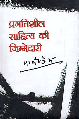 प्रगतिशील साहित्य की जिम्मेदारी: Responsibility of Progressive Literature