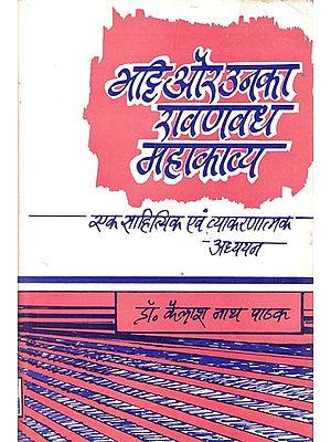 भट्टी और उनका रावणवध महाकाव्य: Ravana or Mahakavya of Bhatti (An Old and Rare Book)
