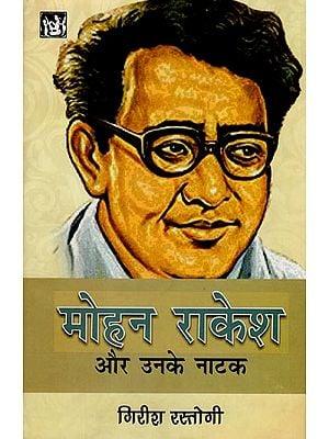 मोहन राकेश और उनके नाटक: Mohan Rakesh and His Plays