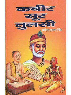 कबीर सूर तुलसी: Kabir Sur Tulsi