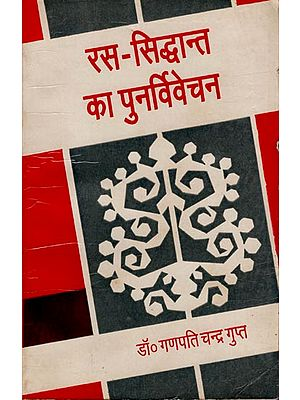 रस सिद्धांत का पुनर्विचार: Reconsideration of The Rasa Theory (An Old and Rare Book)