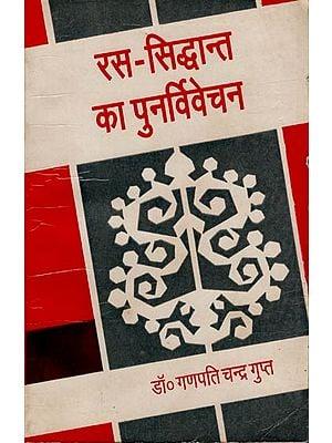 रस सिद्धांत का पुनर्विचार: Reconsideration of The Rasa Theory (An Old and Rare Book)