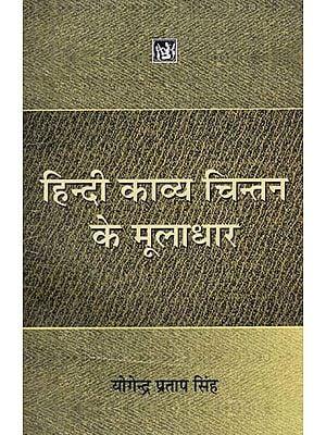 हिन्दी काव्य चिन्तन के मूलाधार: Hindi Poetry Thinking of Foundations