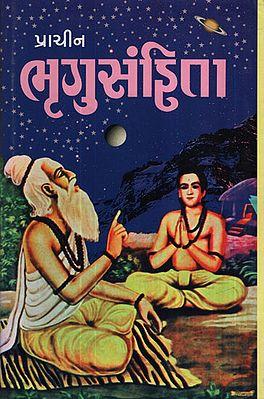 પ્રાચીન ભૃગુસંહિતા - Prachin Bhrugusanhita