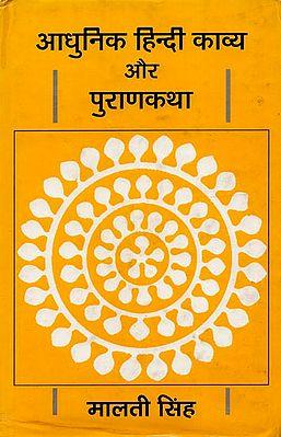 आधुनिक हिंदी काव्य और पुराणकथा: Modern Hindi Poetry and Mythology (An Old and Rare Book)