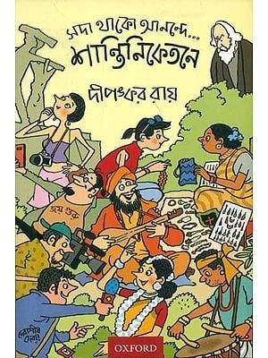 সদা থাকো আনন্দে শান্তিনিকেতন:  Sada Thako Anande ... Santiniketane (Bengali)