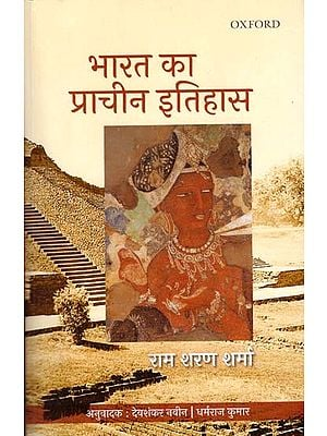 भारत का प्राचीन इतिहास: The Ancient History of India
