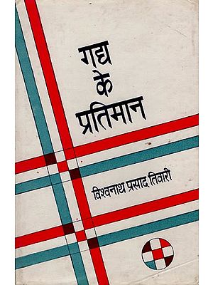 गद्द के प्रतिमान: Models of Prose (An Old and Rare Book)