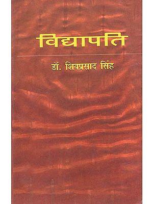 विधापति: Vidyapati