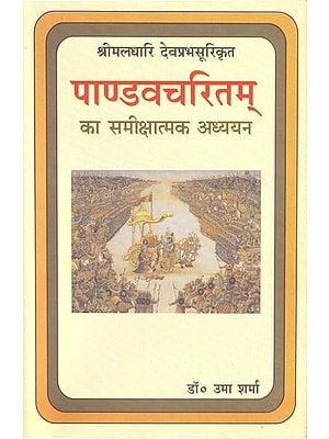 पाण्डवचरितम का समीक्षात्मक अध्ययन: A Critical Study of Pandava Charitam