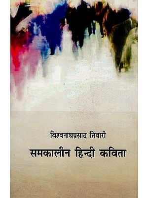 समकालीन हिंदी कविता: Contemporary Hindi Poetry