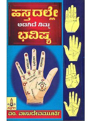 ಹಸ್ತದಲ್ಲೇ ಅಡಗಿದೆ ನಿಮ್ಮ ಭವಿಷ್ಯ : Hastadalle Adagide Nimma Bhavishya (Kannada)