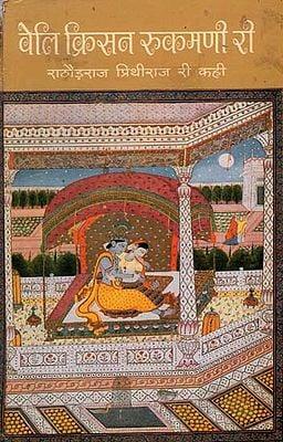 बेलि क्रिसन रुकमणी से (राठौड़राज प्रिथीराज री कही): Veli Krishna Rukmini Ri (An old and Rare Book)