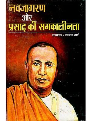 नवजागरण और प्रसाद की समकालीन: Essay of Jay Shankar Prasad