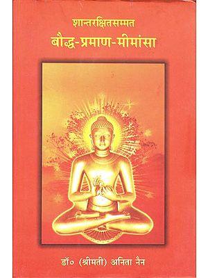 बौद्ध-प्रमाण-मीमांसा: Buddha-Pramana-Mimamsa