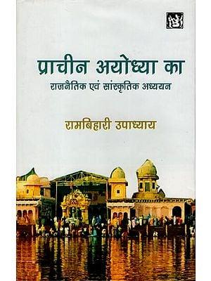 प्राचीन अयोध्या का राजनैतिक एवं सांस्कृतिक अध्ययन: The Political and Cultural Studies of Ancient Ayodhya