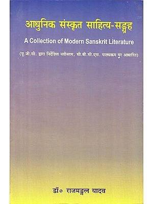 आधुनिक संस्कृत साहित्य-सङ्ग्रह: A Collection of Modern Sanskrit Literature