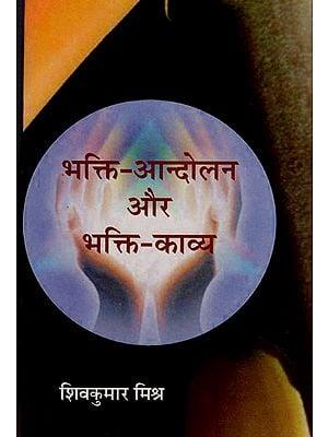 भक्ति आंदोलन और भक्ति काव्य: Bhakti Movement and Bhakti Kavya