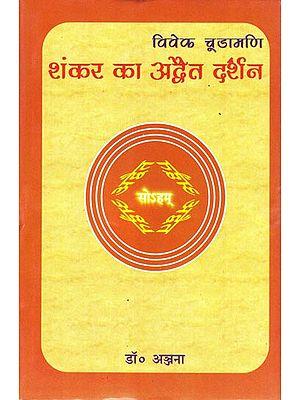 शंकर का अद्वैत दर्शन: Advaita Darshana of Shankara