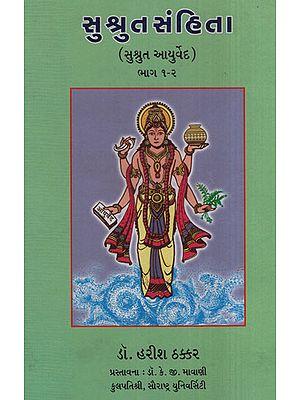 સુશ્રુત સંહિતા - Sushrut Samhita (Gujarati)