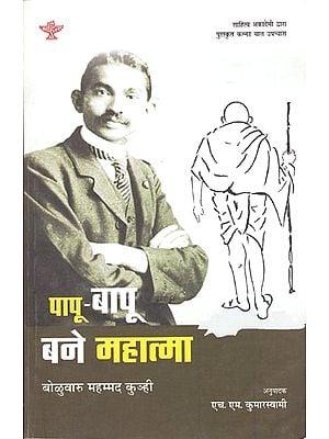 पापु-बापू बने महात्मा: A Novel for Children on the Life of Mahatma Gandhi