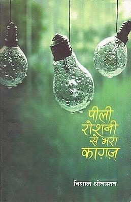 पीली रौशनी से भरा काग़ज़: Peeli Roshini se Bhara Kagaj
