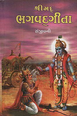 શ્રીમદ્દ ભગવદ્દગીતા - Shrimad Bhagavadgita (Gujarati)