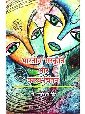भारतीय संस्कृत और काव्य-चिंतन: Bhartiya Sanskrit and Kavya-Chintan