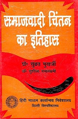 समाजवादी चिंतन का इतिहास: The History of Socialist Contemplation (An Old and Rare Book)