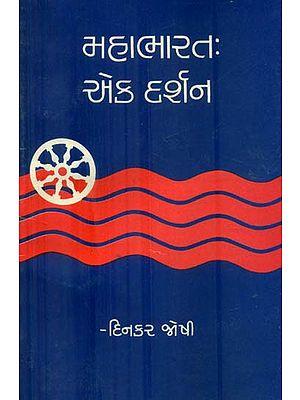 Mahabharat Ek Darshan (Gujarati)