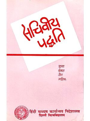 सचिवीय पद्धति: Secretarial Practice (An Old Book)