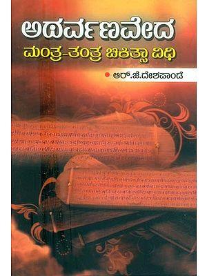 ಅಥರ್ವಣವೇದದ ವಿಶಿಷ್ಟ ದೇವತಾ ಮಂತ್ರಗಳು: Atharva Veda Vishista Devata Mantra Chikitsa Vidhan (Kannada)