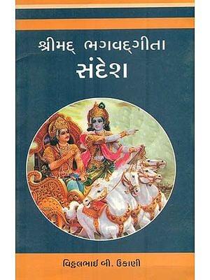 Shrimad Bhagavadgita Sandesh (Gujarati)