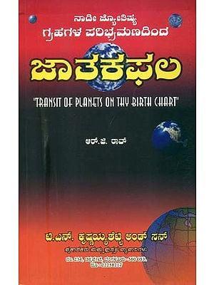 ಜಟಾಕ್ಫಲ್: Jatakaphal (Kannada)