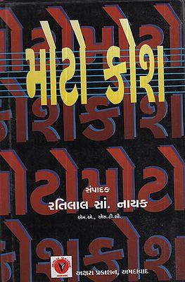 મોટો કોશા - Moto Kosha (Gujarati)