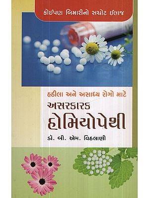 અસરકારક હોમીઓપથી - Asarkarak Homeopathy