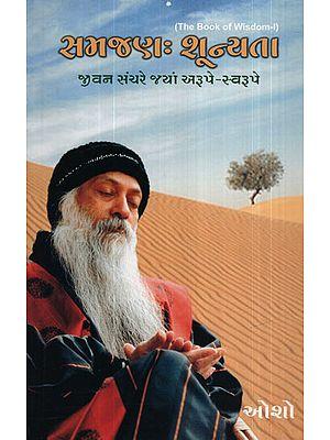 સમજણ: શૂન્યતા  - Samajan: Shunyata (Gujarati)