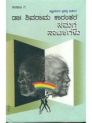 ಶಿವರಾಮ ಕಾರಂತರ ಸಮಗ್ರ ನಾಟಕಗಳು: Shivarama Karanthara Samagra Natakagalu in Kannada (Part-I)